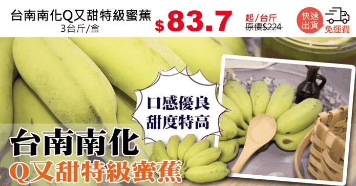 台南南化Q又甜特級蜜蕉