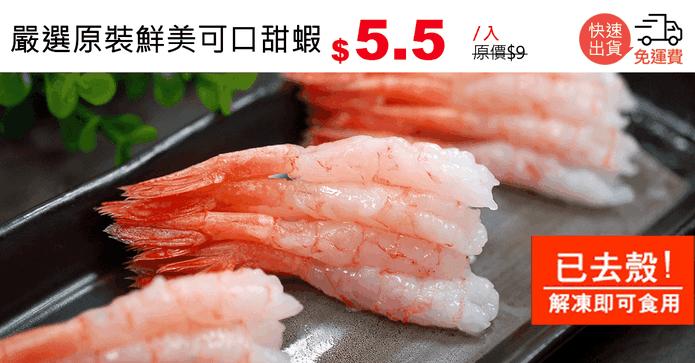 嚴選原裝鮮美可口甜蝦