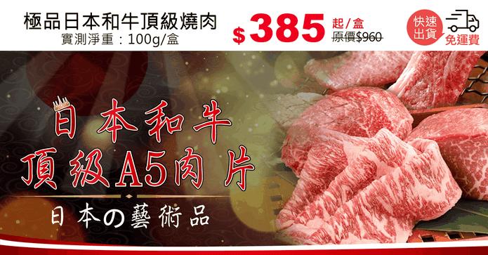 極品日本和牛頂級燒肉