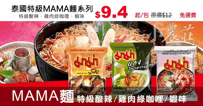 泰國特級MAMA麵系列