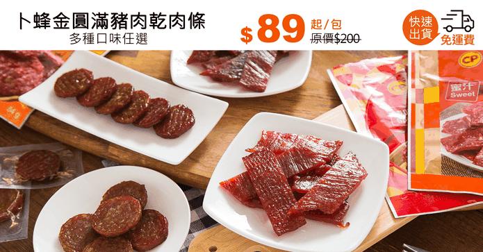 卜蜂金圓滿豬肉乾肉條