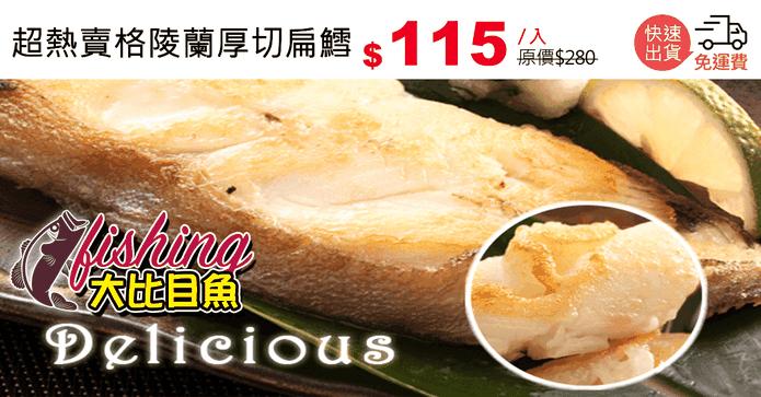 超熱賣格陵蘭厚切扁鱈