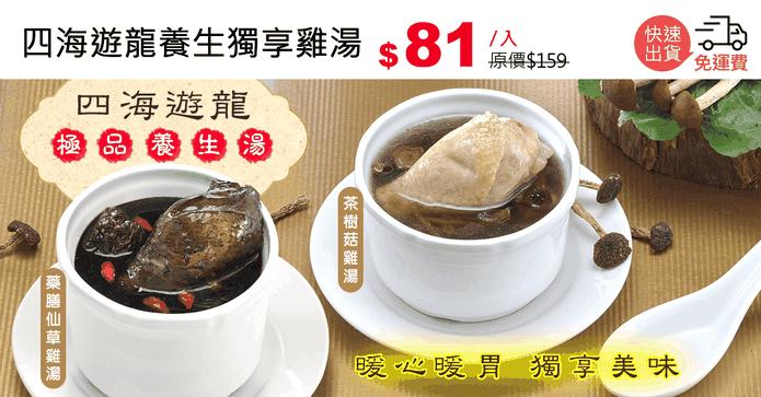 四海遊龍養生獨享雞湯