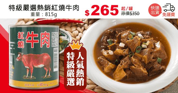 特級嚴選熱銷紅燒牛肉