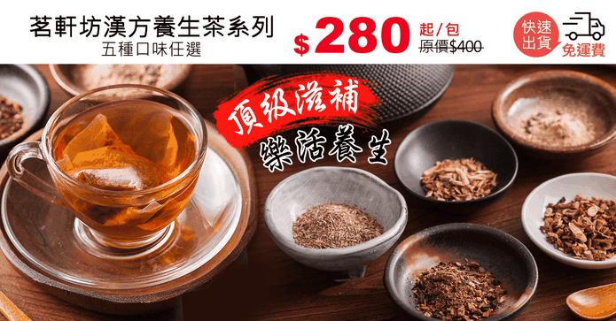 茗軒坊漢方養生茶系列