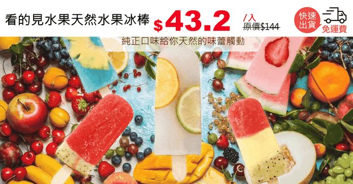 看的見水果天然水果冰棒