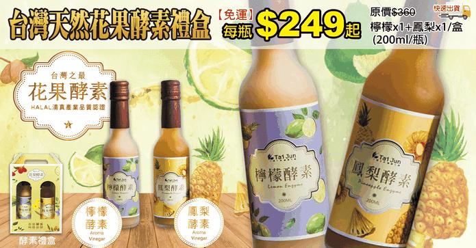 台灣天然花果酵素禮盒