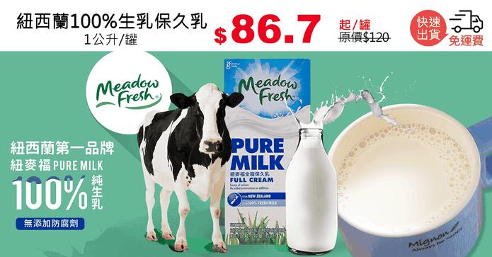 紐西蘭100%生乳保久乳