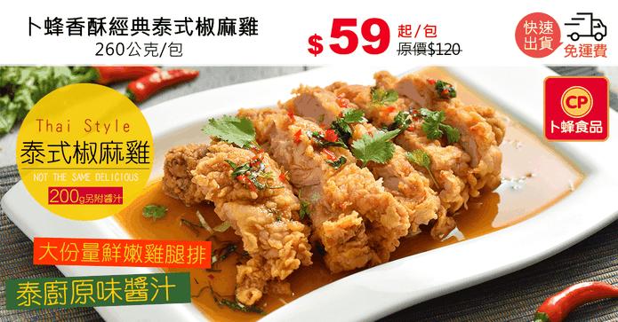 卜蜂香酥經典泰式椒麻雞