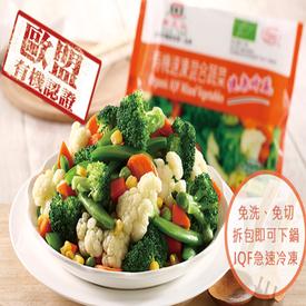進口有機鮮凍免切洗蔬菜