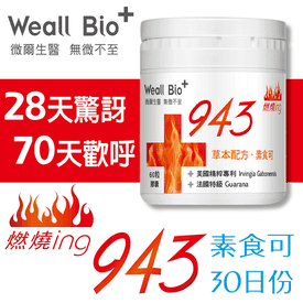Weall Bio943燃力自信組