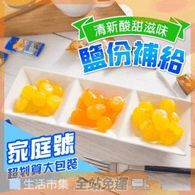 檸檬鹽糖家庭號任選