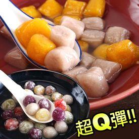 芋圓番薯圓-七彩粉圓