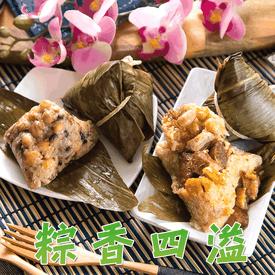 古早味肉粽/紫米素粽