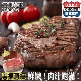 美福Top Choice沙朗牛排