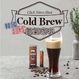 韓國免沖泡冷翠氮氣咖啡