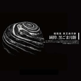 山田村一黑芝麻流心月餅