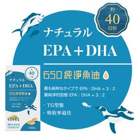 營養師輕食650純淨魚油