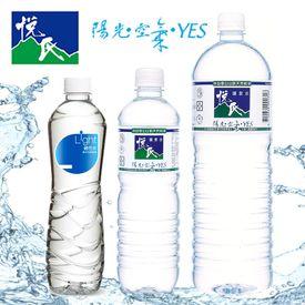 悅氏Light鹼性水/礦泉水