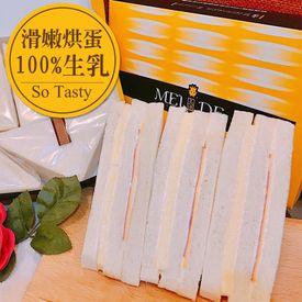 美德日式生乳三明治禮盒