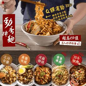 【一食之選】勁香拌麵