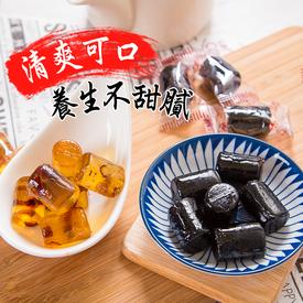 養生龜苓膏/紅棗軟糖