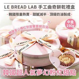 LE BREAD LAB曲奇餅禮盒