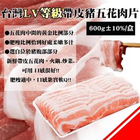 台灣優質帶皮豬五花肉片