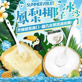 泰國原裝道地水果冰沙