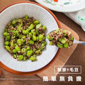 健康低脂涮嘴毛豆藜麥