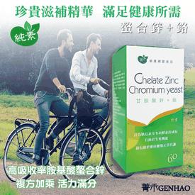 菁禾GENHAO甘胺酸鋅+鉻