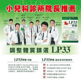 統一LP33益生菌膠囊組