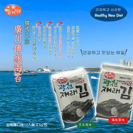 正宗韓國廣川傳統海苔