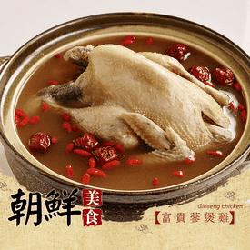 【一等鮮】富貴蔘煲雞