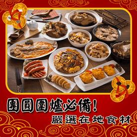 2019豬事大吉開運年菜組