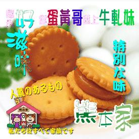 日式零食鹹蛋黃牛軋餅