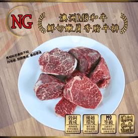 澳洲頂級和牛美味NG牛排