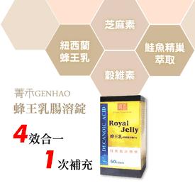 菁禾GENHAO蜂王乳腸溶錠
