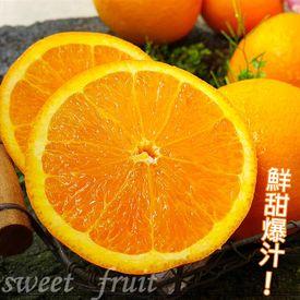 南非香甜多汁無籽甜橙