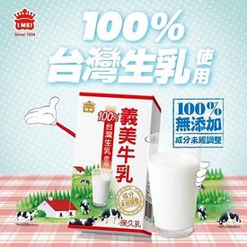 台灣生乳製義美牛乳