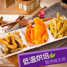 這一包台灣頂級果乾系列