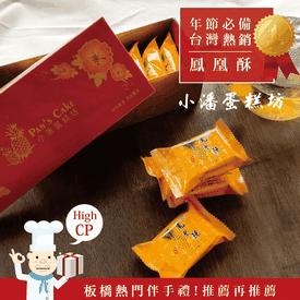 小潘鳳凰酥精美禮盒