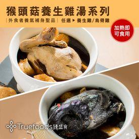 猴頭菇養生雞湯系列