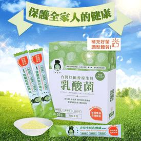 台灣好田香檸生鮮乳酸菌
