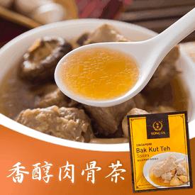 新加坡松發香醇肉骨茶
