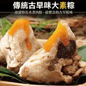 古早味五榖養生素食肉粽