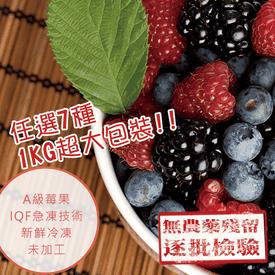 進口冷凍鮮甜花青莓果