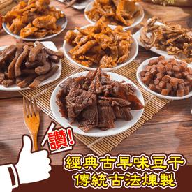 團購美食巧益豆干系列