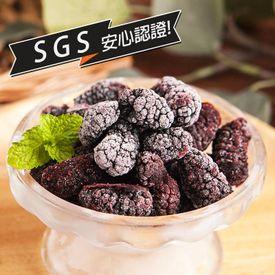 SGS健康天然黑寶石桑葚