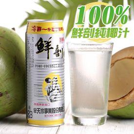 泰國半天水純椰子水